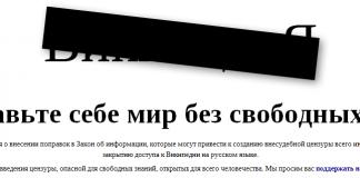 Wikipedia protests Russian censorship