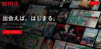 netflix in japan